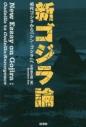 【その他(書籍)】新ゴジラ論 初代ゴジラから『シン・ゴジラ』への画像