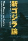 【その他(書籍)】新ゴジラ論 初代ゴジラから『シン・ゴジラ』へ