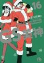 【コミック】GS美神 極楽大作戦!!(16) コミック文庫版の画像