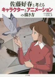 【その他(書籍)】佐藤好春と考えるキャラクターとアニメーションの描き方