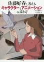 【その他(書籍)】佐藤好春と考えるキャラクターとアニメーションの描き方の画像