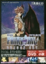 【その他(書籍)】劇場版FAIRY TAIL -DRAGON CRY- DVD-BOXの画像
