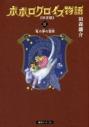 【コミック】ポポロクロイス物語 決定版(3) 竜の夢の冒険の画像