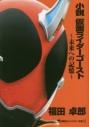 【小説】小説 仮面ライダーゴースト ~未来への記憶~の画像