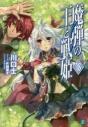 【小説】魔弾の王と戦姫〈ヴァナディース〉(18)の画像