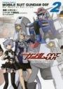 【コミック】機動戦士ガンダム00F Re:Master Edition(2)の画像