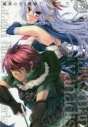 【画集】魔弾の王と戦姫 片桐雛太画集の画像