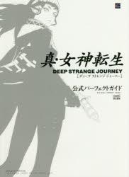 【攻略本】真・女神転生 DEEP STRANGE JOURNEY 公式パーフェクトガイド