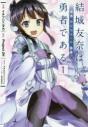 【コミック】結城友奈は勇者である -鷲尾須美の章-(1)の画像