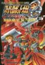 【コミック】スーパーロボット大戦OG -ジ・インスペクター- Record of ATX Vol.3 BAD BEAT BUNKERの画像