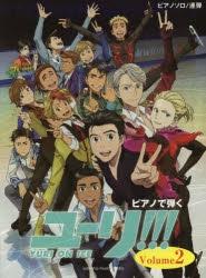 【楽譜】ピアノソロ/連弾 ピアノで弾く ユーリ!!! on ICE Volume 2 <公式楽譜集>