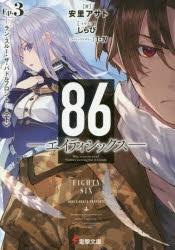 【小説】86―エイティシックス― Ep.3 -ラン・スルー・ザ・バトルフロント-<下>