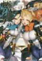 【小説】GENESISシリーズ 境界線上のホライゾンX<中>の画像
