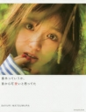 【写真集】松村沙友理写真集 意外っていうか、前から可愛いと思ってたの画像