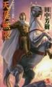 【小説】天涯無限 アルスラーン戦記<16>の画像