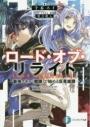 【小説】ロード・オブ・リライト -最強スキル《魔眼》で始める反英雄譚-の画像