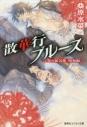 【小説】炎の蜃気楼昭和編 散華行ブルースの画像
