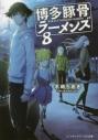 【小説】博多豚骨ラーメンズ(8)の画像