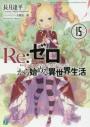 【小説】Re:ゼロから始める異世界生活(15)の画像