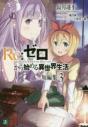 【小説】Re:ゼロから始める異世界生活 短編集(3)の画像