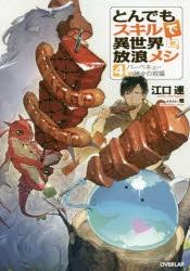 【小説】とんでもスキルで異世界放浪メシ(4) バーベキュー×神々の祝福