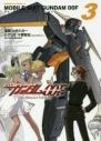 【コミック】機動戦士ガンダム00F Re:Master Edition(3)の画像