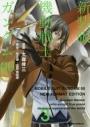 【コミック】新装版 機動戦士ガンダム00(3)の画像