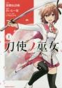 【コミック】刀使ノ巫女(1)の画像