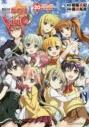 【コミック】魔法少女リリカルなのはViVid(20) リリカル☆マジカル セットアップポスター付特装版の画像