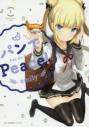 【コミック】パンでPeace!(5)の画像