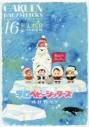 【コミック】学園ベビーシッターズ(16) ドラマCD付き特装版の画像