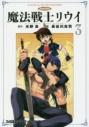 【コミック】魔法戦士リウイ(3)の画像