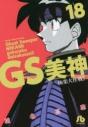 【コミック】GS美神 極楽大作戦!!(18) コミック文庫版の画像