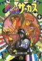 【コミック】からくりサーカス(9)の画像