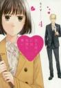 【コミック】恋と呼ぶには気持ち悪い(4) 通常版の画像
