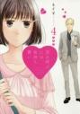 【コミック】恋と呼ぶには気持ち悪い(4) 特装版の画像