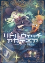 【コミック】リトルウィッチアカデミア(2)の画像