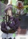 【コミック】新装版 機動戦士ガンダム00(4)の画像