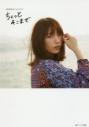 【写真集】小松未可子フォトブック ちょっとそこまでの画像