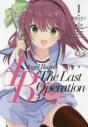【コミック】Angel Beats! -The Last Operation-(1)の画像