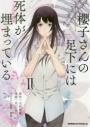【コミック】櫻子さんの足下には死体が埋まっている(2)の画像