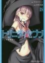 【コミック】トリニティセブン 7人の魔書使い(18)の画像