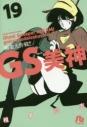【コミック】GS美神 極楽大作戦!!(19) コミック文庫版の画像