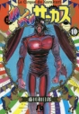 【コミック】からくりサーカス(10)の画像
