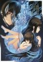 【コミック】劇場版 魔法科高校の劣等生 星を呼ぶ少女(1)の画像