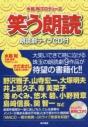 【その他(書籍)】笑う朗読 朗読劇ライブCD付の画像