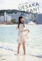 【写真集】上坂すみれ写真集 UESAKA JAPAN! 諸国漫遊の巻の画像