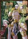 【コミック】骸骨騎士様、只今異世界へお出掛け中 IIの画像