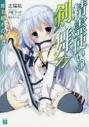 【小説】精霊使いの剣舞(17) 魔王都市の女王の画像