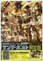 【コミック】機動戦士ガンダム サンダーボルト(11) 画集&クリアファイル付き限定版の画像